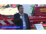 2016中国农机展—伊诺罗斯农业机械有限公司