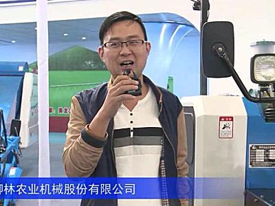 2016中國農機展—浙江柳林農業機械股份有限公司