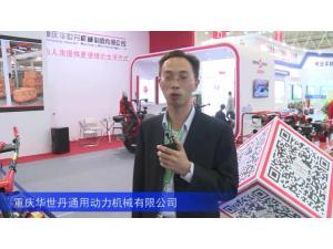 2016中国农机展—重庆华世丹通用动力机械有限公司