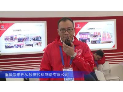 2016中国农机展—重庆宗申巴贝锐拖拉机制造有限公司