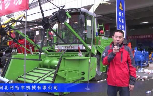 2016中國農機展—河北利裕豐機械有限公司
