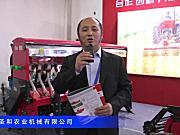 2016中国农机展—河北圣和农业机械有限公司