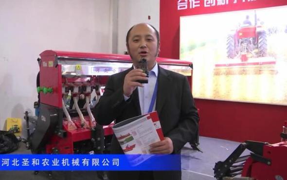 2016中國農機展—河北圣和農業機械有限公司