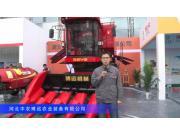 2016中国农机展—河北中农博远农业装备有限公司