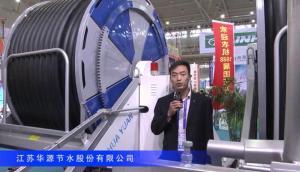 2016中國農機展—江蘇華源節水股份有限公司