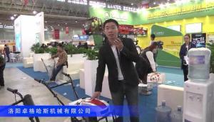 2016中國農機展—洛陽卓格哈斯機械有限公司