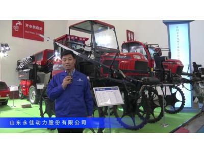 2016中国农机展—山东永佳动力股份有限公司