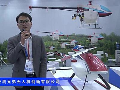 2016中國農機展—深圳天鷹兄弟無人機創新有限公司