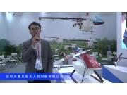 2016中国农机展—深圳天鹰兄弟无人机创新有限公司