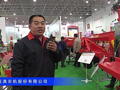 2016中国农机展—西安亚澳农机股份有限公司