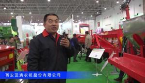 2016中國農機展—西安亞澳農機股份有限公司