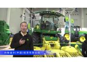 2016中国农机展—约翰迪尔(中国)投资有限公司(二)
