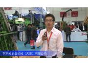 2016中國農機展—阿瑪松農業機械(天津)有限公司