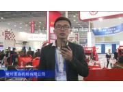 2016中国农机展—常州汉森机械有限公司