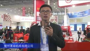 2016中國農機展—常州漢森機械有限公司