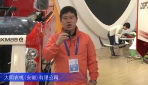 2016中國農機展—大同農機(安徽)有限公司