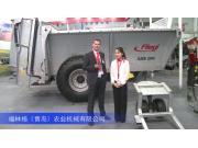 2016中國農機展—福林格(青島)農業機械有限公司