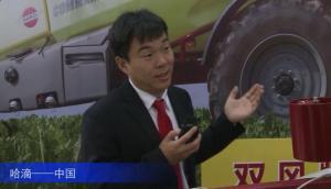 2016中國農機展—哈滴—中國(一)
