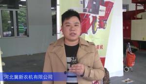 2016中國農機展—河北冀新農機有限公司
