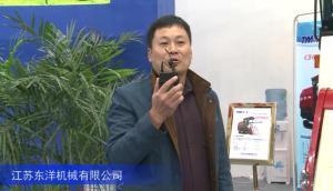2016中国农机展—江苏东洋机械有限公司