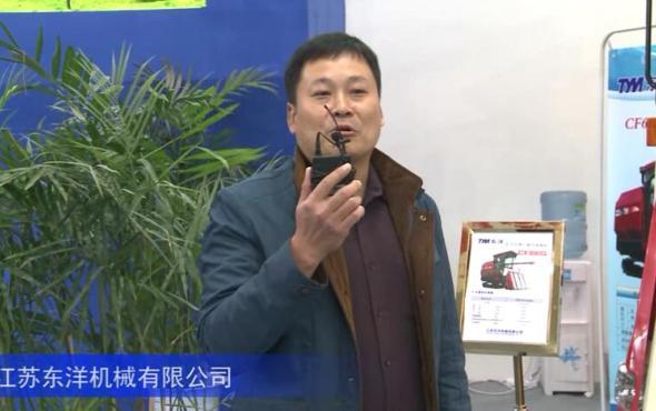 2016中國農機展—江蘇東洋機械有限公司