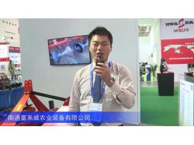 2016中国农机展—南通富来威农业装备有限公司(一)