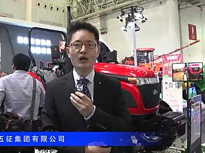 2016中國農機展—山東五征集團有限公司