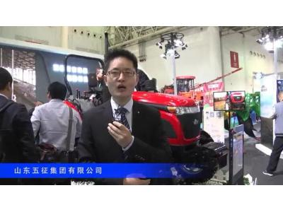 2016中国农机展—山东五征集团有限公司