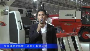 2016中國農機展—久保田經銷商專訪
