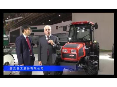 2016中国农机展—雷沃重工股份有限公司-阿波斯(一)
