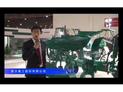 2016中国农机展—雷沃重工股份有限公司-阿波斯(二)