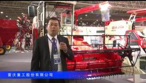 2016中国农机展—雷沃重工股份有限公司-履带联合收割机