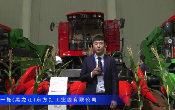 2016中國農機展—一拖(黑龍江)東方紅工業園有限公司