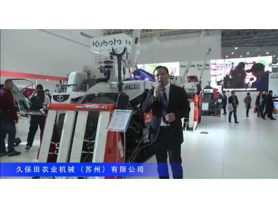 2016中国农机展—久保田农业机械(苏州)有限公司