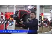 2016中国农机展—中国一拖集团有限公司(一)