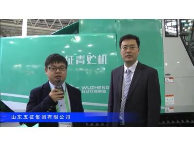 2016中國農機展—專訪五征農業裝備總經理苑忠亮
