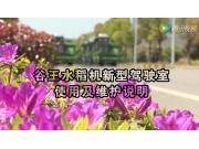 谷王水稻機新型駕駛室使用及維護說明
