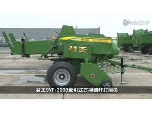 谷王9YF-2000打捆机产品介绍及作业视频
