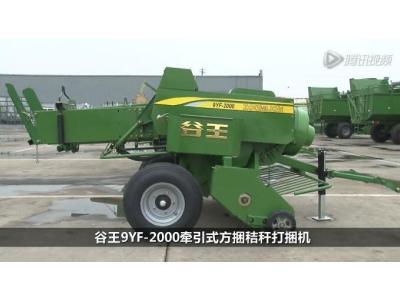 谷王9YF-2000打捆机新博娱乐城介绍及作业视频
