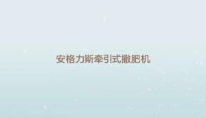 安格力斯牵引撒肥机作业视频-北京嘉瑞禾科贸有限公司
