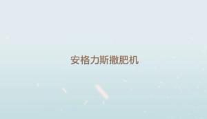 安格力斯撒肥机作业视频-北京嘉瑞禾科贸有限公司