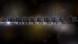 广州刀锋智能科技有限公司植保无人机产品宣传