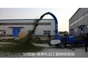 洛阳四达9Z-50青贮铡草机作业视频