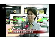 第一现场采访毛总-无人机:行业标准 亟待规范