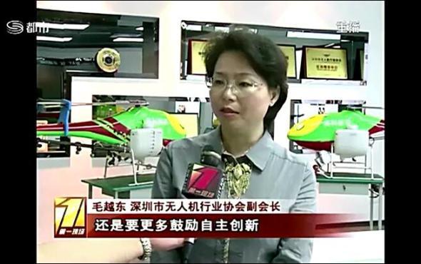 第一現場采訪毛總-無人機:行業標準 亟待規范