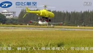 中创白鹰AG-120型农药喷洒无人直升机作业视频