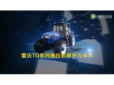 雷沃TG系列拖拉机维护与保养视频