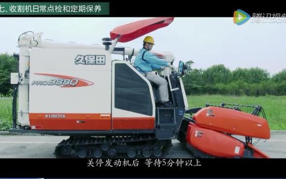 久保田(4LZ-4)PRO988Q聯合收割機操作使用和維護保養指南-下