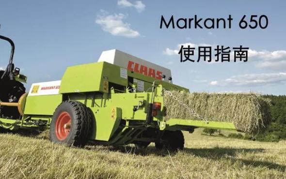 科乐收MARKANT 650小方捆机操作视频