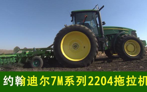 約翰迪爾7M系列2204拖拉機專題片——烏魯木齊奔路農機